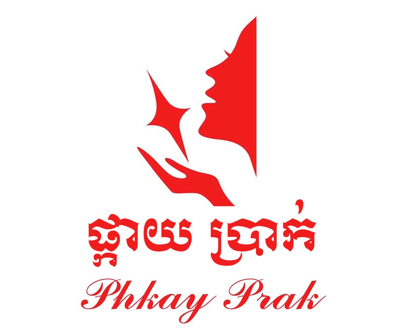 Phkayprak