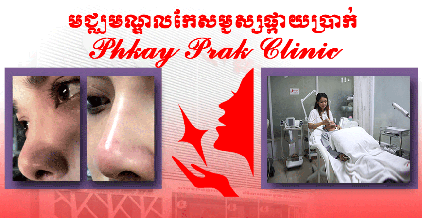 Phkay Prak Cosmetic Surgery